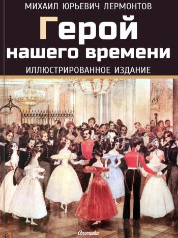 Лермонтов, Михаил: Герой нашего времени. Animedia Company, 2014