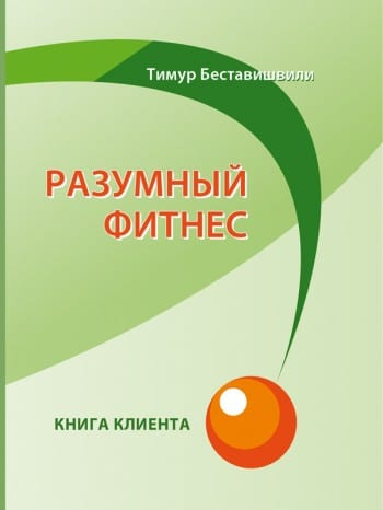 Книги по спорту и фитнесу Разумный фитнес книга клиента