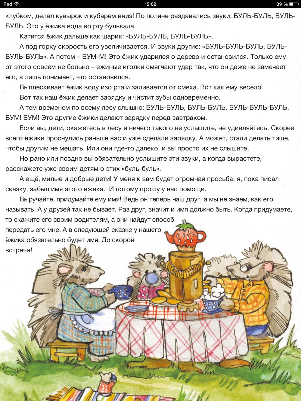 Skazki-Druznogo-lesa-5