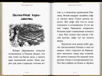 Derevjannoje-kopytce-2