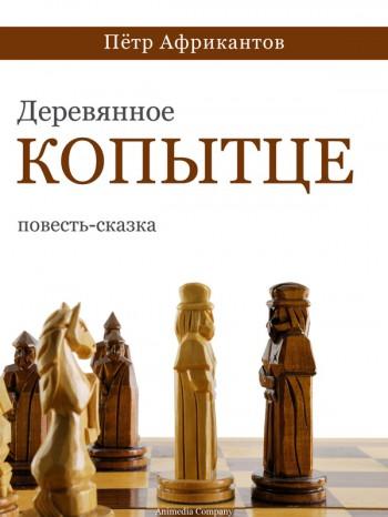 Derevjannoje-kopytce-cover-600