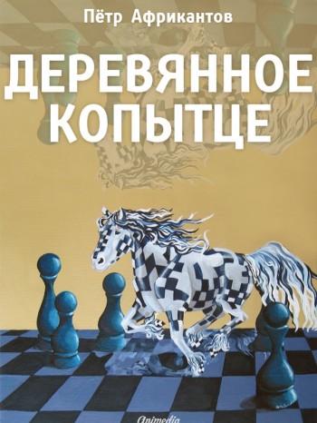 Повесть-сказка о шахматах для детей