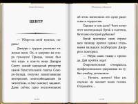 Pochiscenije-sabinjanok-2
