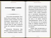 Pochiscenije-sabinjanok-3