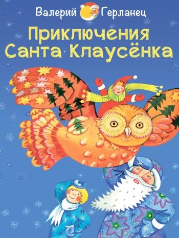 Prikljucenija-Santa-Klausjonka-cover-600