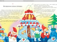 Герланец, Валерий: Приключения Санта-Клаусенка. Animedia Company, 2013