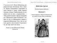 pjesy-gogolja-2