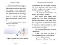 prikljucenija-santa-klausjonka-5