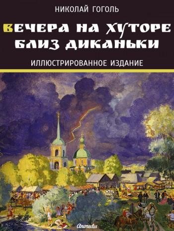 Гоголь, Николай Васильевич: Вечера на хуторе близ Диканьки. Animedia Company, 2013