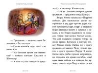 prikljuchenija-jupa-rozendaalja-4