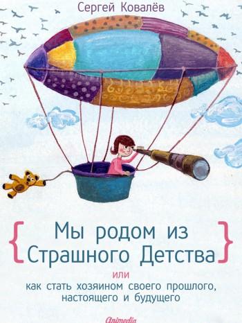 my-rodom-iz-strashnogo-detstva-600