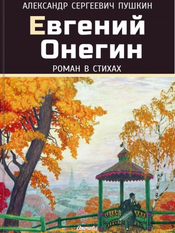 evgenij-onegin-cover-600