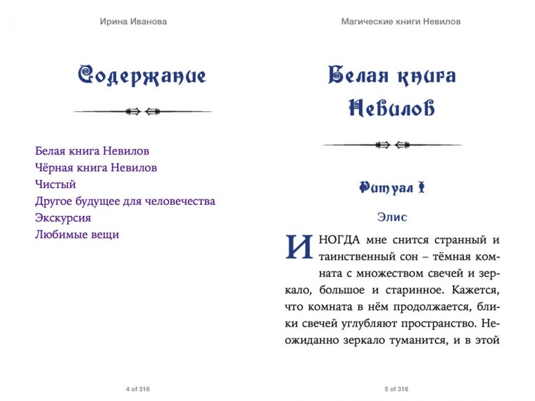 magicheskije-knigi-nevilov-1