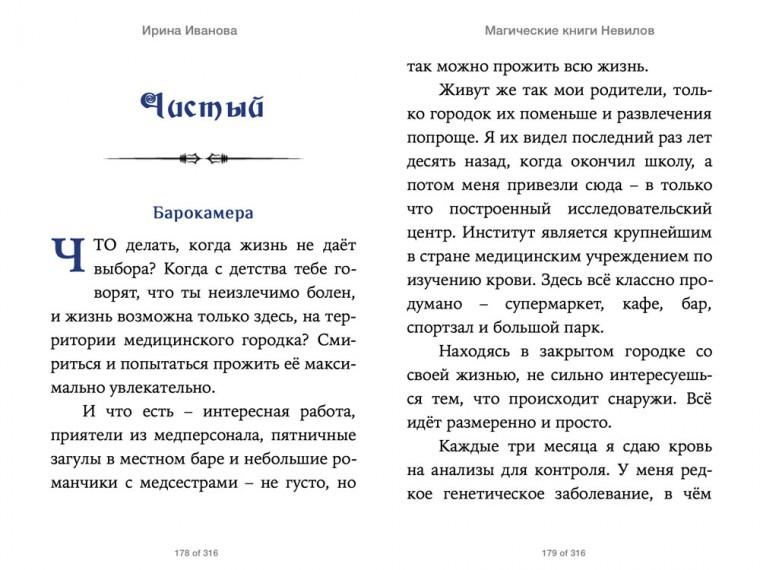 magicheskije-knigi-nevilov-3