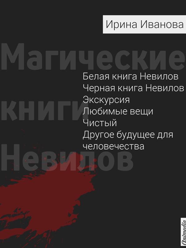 magicheskije-knigi-nevilov-600