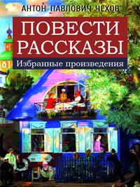 povesti-chekhov-200