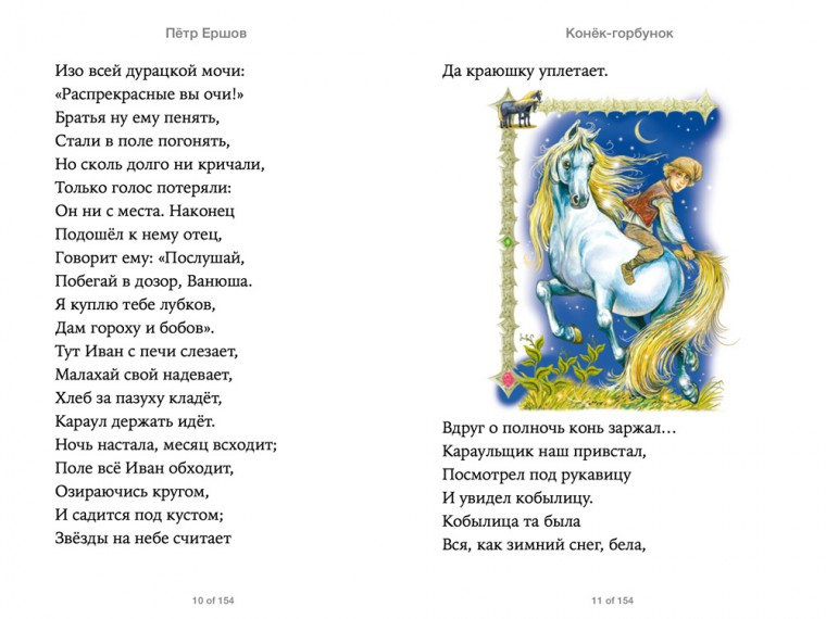 Конек-горбунок сказка текст без картинок