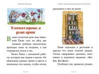 novye-prikljuchenija-malenkogo-jozhika-2