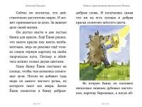 novye-prikljuchenija-malenkogo-jozhika-3