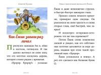 novye-prikljuchenija-malenkogo-jozhika-4