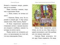 novye-prikljuchenija-malenkogo-jozhika-5