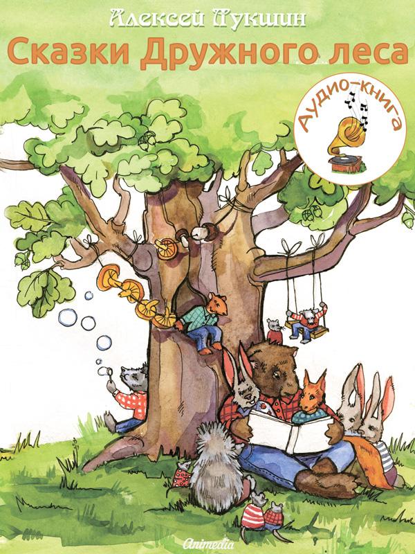 Сказки Дружного леса (аудио-книга)