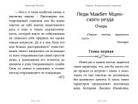 levsha-ocharovannyj-strannik-2