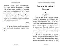 levsha-ocharovannyj-strannik-3
