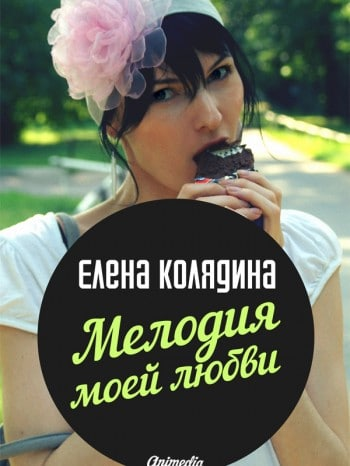 Колядина, Елена: Мелодия моей любви. Animedia Company, 2014