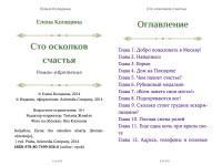 sto-oskolkov-schastja-1