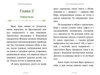 sto-oskolkov-schastja-3