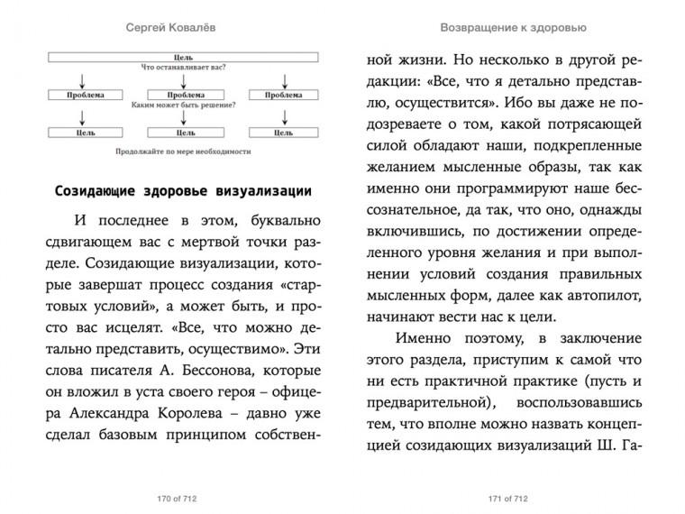 vozvraschenije-k-zdorovju-3