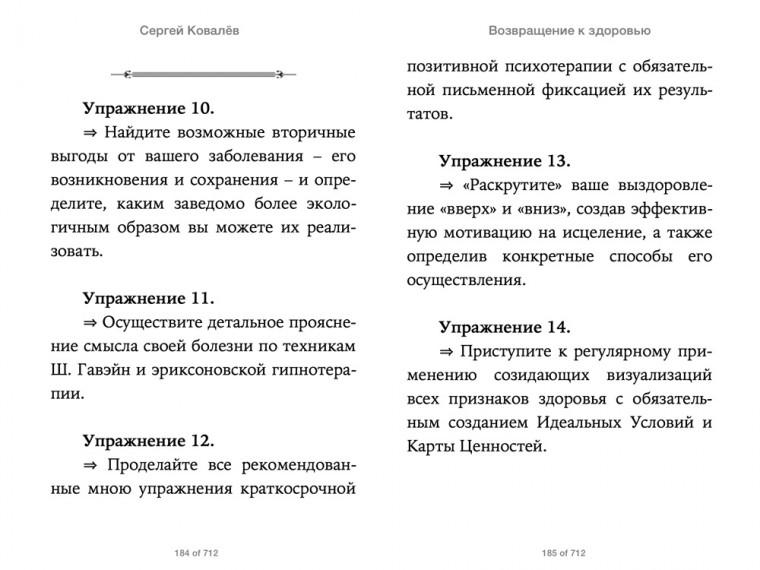 vozvraschenije-k-zdorovju-4