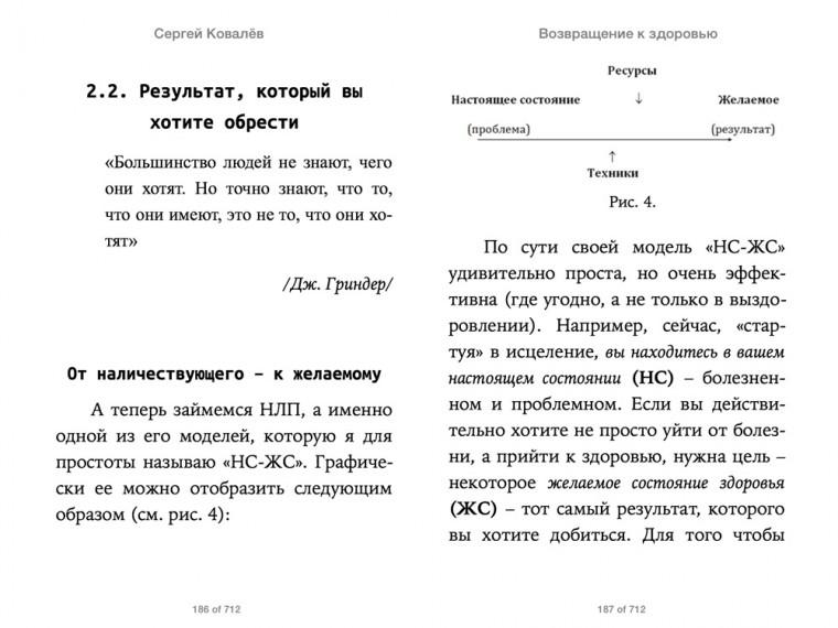 vozvraschenije-k-zdorovju-5