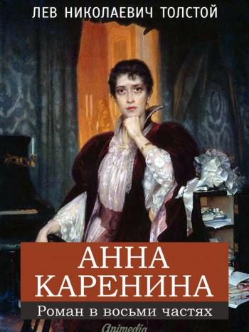 """""""Анна Каренина"""" (Лев Толстой) читать онлайн, купить"""