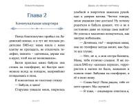 dver-na-chornuju-lestnicu-6