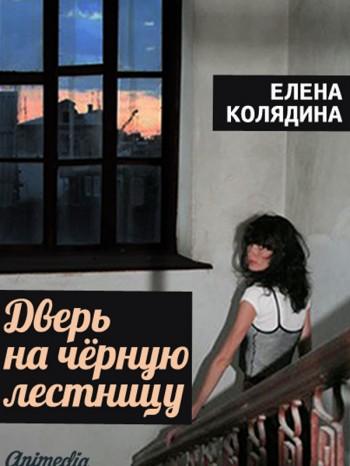 Колядина, Елена: Дверь на чёрную лестницу. Animedia Company, 2014