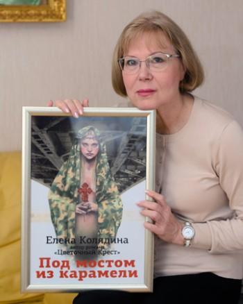 Елена Колядина, обладатель премии Русский Букер. Современный российский писатель. Женский любовный роман