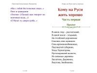 komu-na-rusi-zhit-chorosho-1
