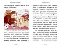 Слемзин, Александр: Метаморфоза. Animedia Company, 2014