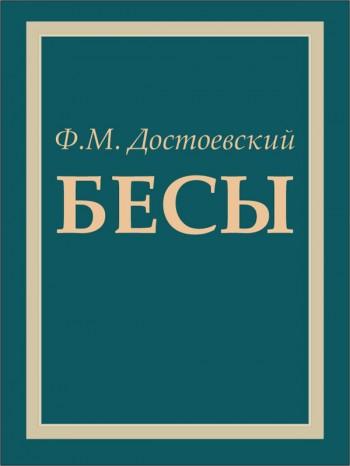 """Электронная книга """"Бесы"""" (Ф.М. Достоевский)"""