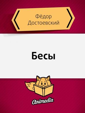 Достоевский, Фёдор: Бесы. Animedia Company, 2015