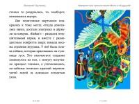 neverojatnye-prikljuchenija-moli-i-ejo-druzej-6