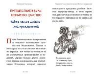 neverojatnye-prikljuchenija-moli-i-ejo-druzej-8