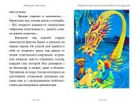 neverojatnye-prikljuchenija-moli-i-ejo-druzej-9