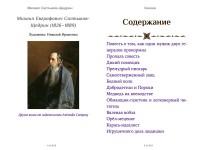 skazki-shchedrina-1