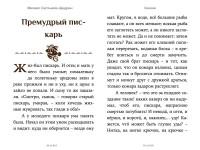 skazki-shchedrina-3