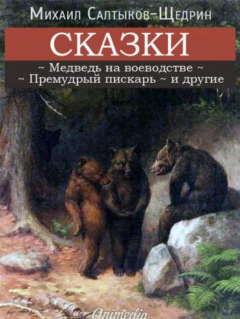 Сказки М. Салтыкова-Щедрина (электронная книга)