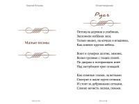 stichotvorenija-esenina-4