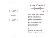stichotvorenija-esenina-5